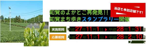 知覧まち歩きスタンプラリー開催!平成27年11月1日から平成28年1月31日まで