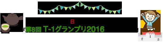 11月27日(日)イオンモール鹿児島で第8回T-1グランプリ2016が行われます!