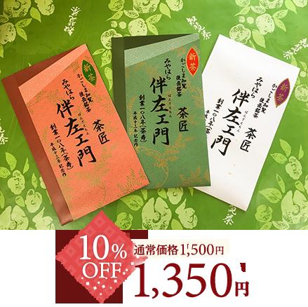 通常価格1500円が10パーセントオフで1350円!