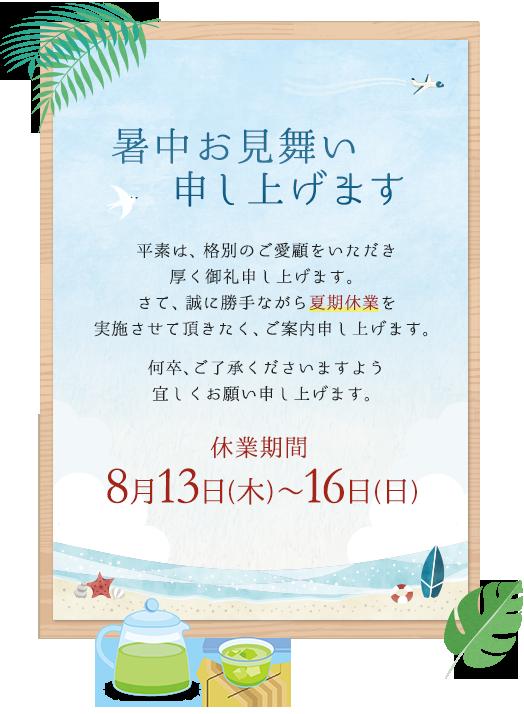 8月13日(木)から16日(日)までを夏期休業とさせていただきます